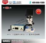 WRX-1S 显微热分析仪(2)