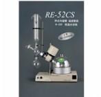 RE-52CS 旋转蒸发仪
